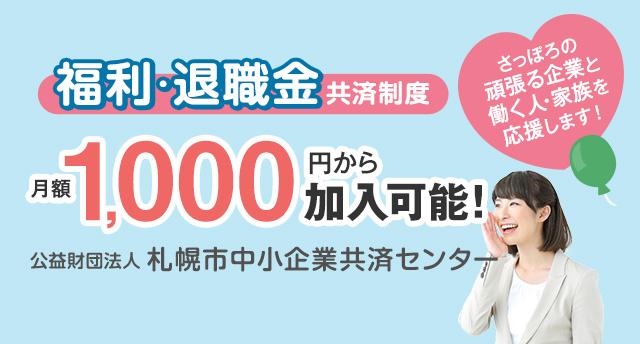 福利・退職金共済制度 月額1,000円から加入可能!