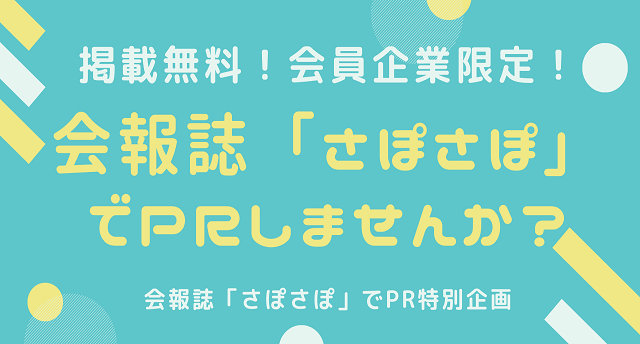 掲載無料!会員企業限定!会報誌「さぽさぽ」でPRしませんか?