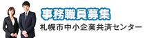 事務職員募集 札幌市中小企業共済センター