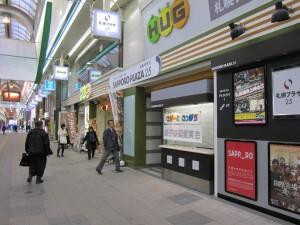 会場(札幌プラザ2・5)